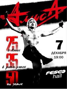 АЛИСА, Юбилейный концерт во Владивостоке, 7 декабря 2008, FESCO-Hall