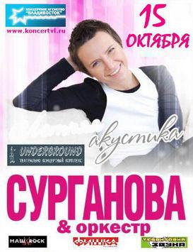 Сурганова и Оркестр, 15 октября 2008, ТКК ''Underground'', 19-00