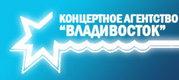 Концертное агентство ВЛАДИВОСТОК