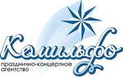 Празднично-концертное агентство КОМИЛЬФО