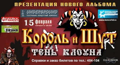 Король и Шут с программой Тень клоуна, 15 февраля 2009, 19-00, ТКК Underground