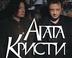 На сайт, для ознакомления, выложен неофициальный бутлег группы Агата Кристи, содержащий 12 песен концертной программы Эпилог, которые прозвучат в октябре на прощальном концерте во Владивостоке… Подробнее...