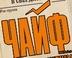 6 июня на сцене Fesco-Hall даст долгожданный приморскими слушателями концерт самая «народная» отечественная рок-группа ЧайФ, которая в сентябре 2010 году отмечает свое 25-летие… Подробнее...