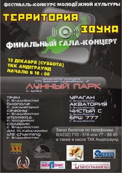 Финальный гала-концерт фестиваля ТЕРРИТОРИЯ ЗВУКА, 13 декабря 2008, ТКК UNDERGROUND, 18-00