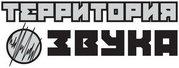 Региональное издание о культуре и музыке ТЕРРИТОРИЯ ЗВУКА